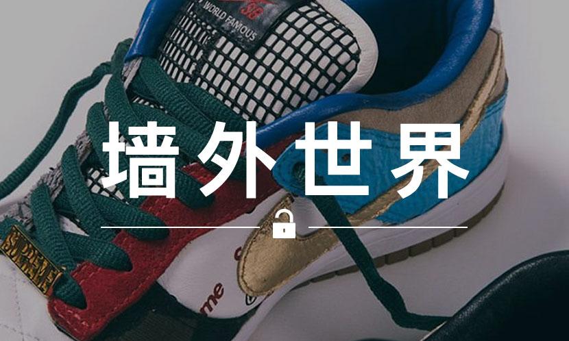 墙外世界 VOL.638 | 这双 Dunk SB 融合了所有 Supreme x Nike 鞋款