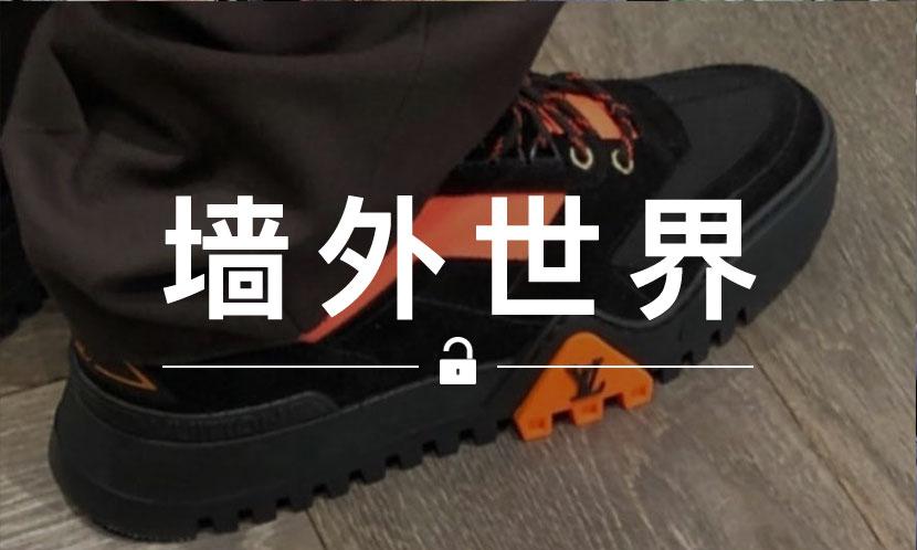 墙外世界 VOL.630 | Virgil 自主曝光 LV 新款运动鞋
