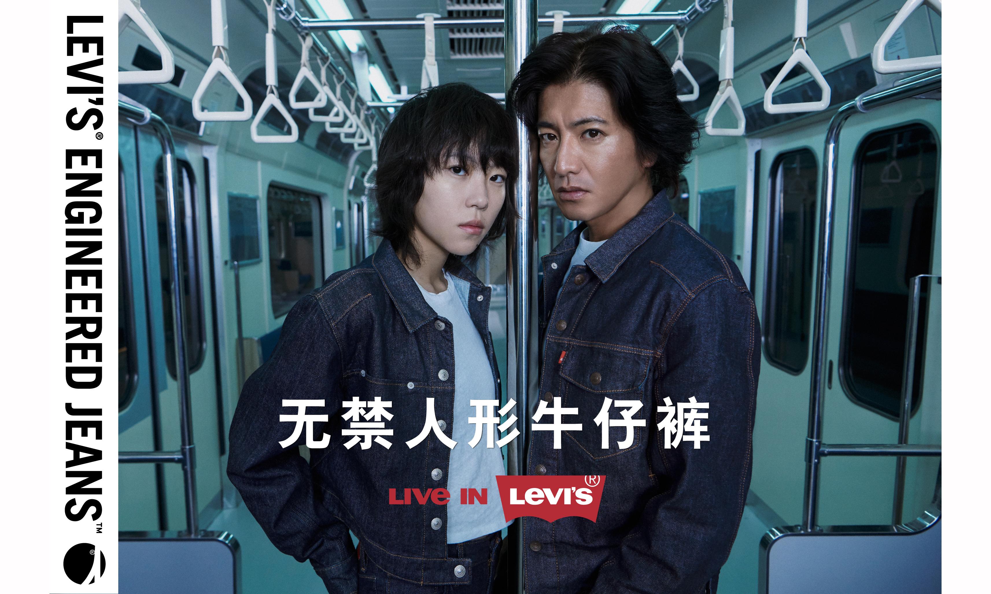 Levi's® Engineered Jeans™ 人形风潮,无禁再现