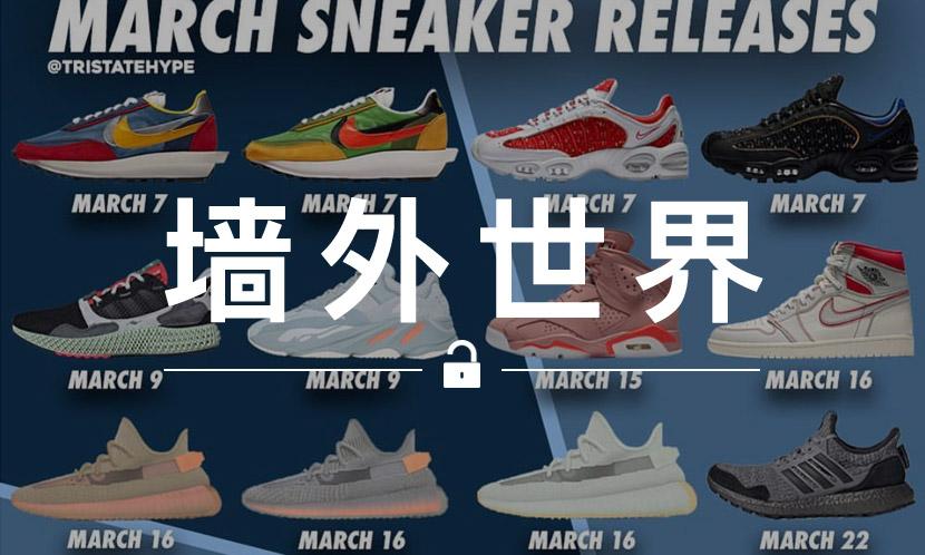 墙外世界 VOL.642 | 本月你应该关注的重磅鞋款发售都在这了