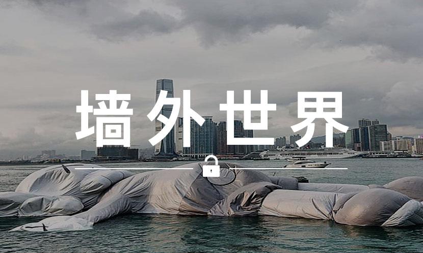 墙外世界 VOL.655 | 刚躺于维港的 KAWS 玩偶,漏气了…