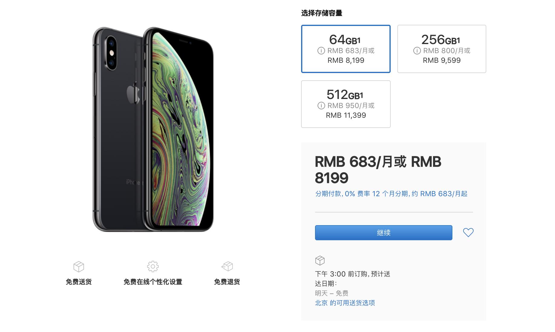 因增值税下调,苹果在线商店部分产品调整降价