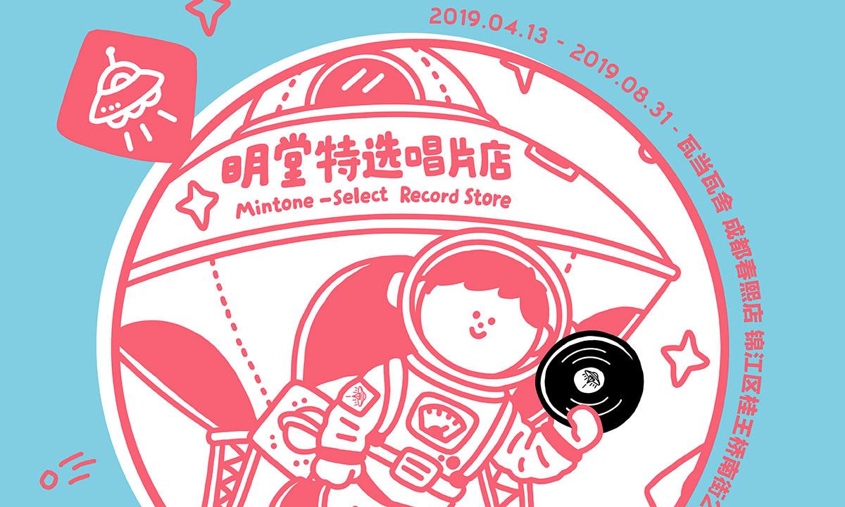 """黑胶的 """"文艺复兴"""" ,明堂唱片 x 瓦当瓦舍 Record Store Day 大游击"""