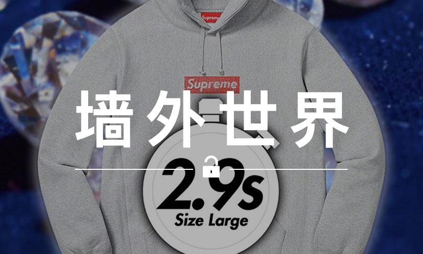 墙外世界 VOL.669 | Supreme 施华洛世奇 Bogo 售罄仅用 2.9 秒