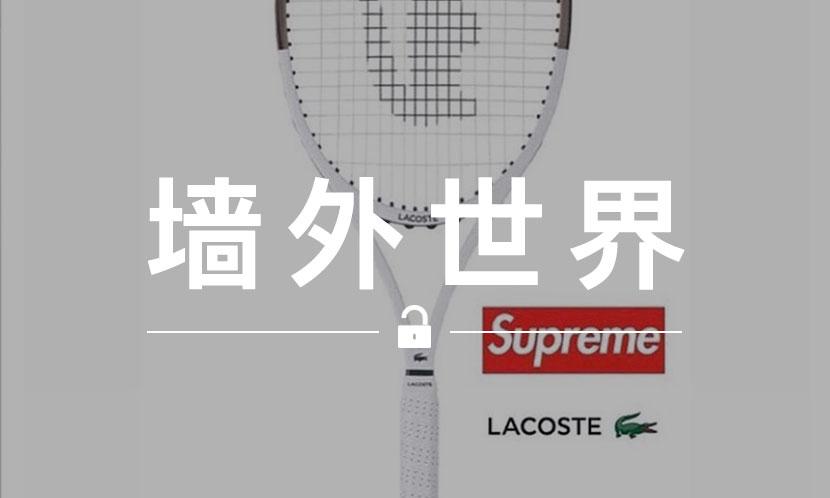 墙外世界 VOL.660 | Supreme x Lacoste 本季联名还有网球拍?
