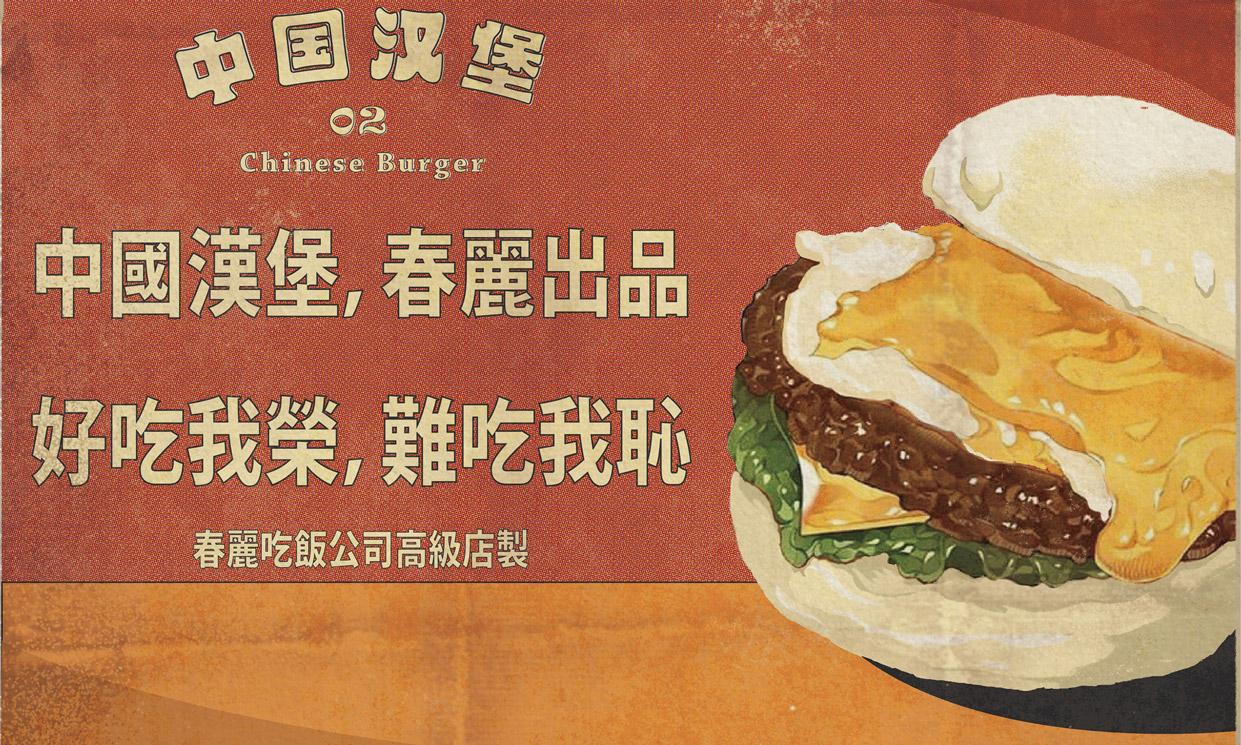 东西合璧,春丽吃饭公司全新推出中国汉堡