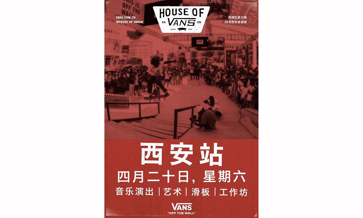 2019 House of Vans 首站登陆古城西安