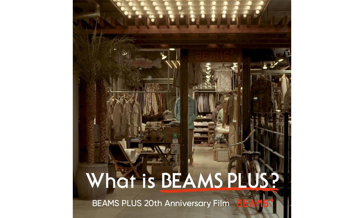 """纪念成军 20 周年,BEAMS PLUS 释出 """"What is BEAMS PLUS?"""" 纪录片"""