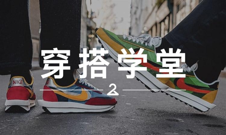 穿搭学堂 VOL.164 | Sacai x Nike 即将发售,想好怎么穿了吗?