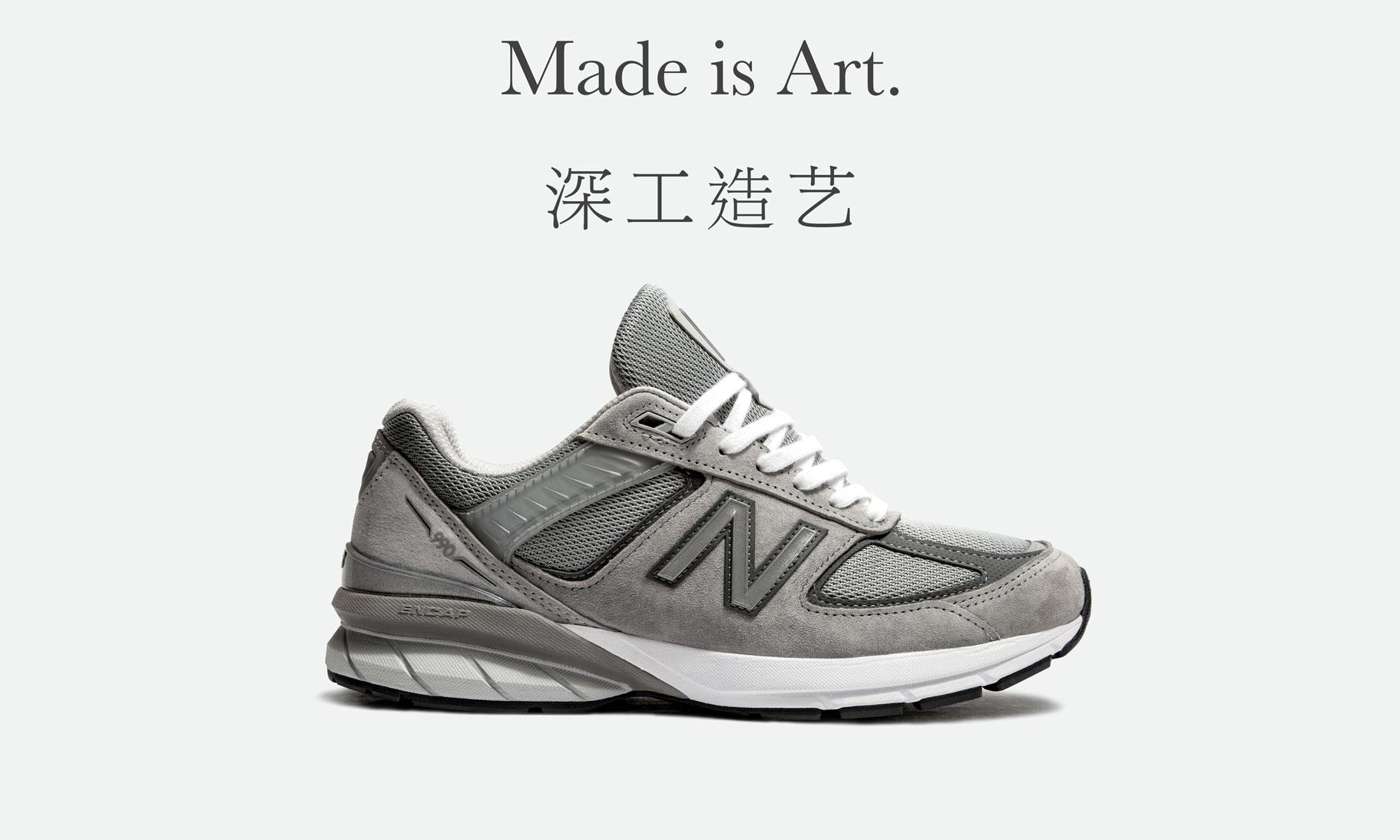 "延续 ""Made Is Art 深工造艺"",New Balance 990v5 重磅来袭"