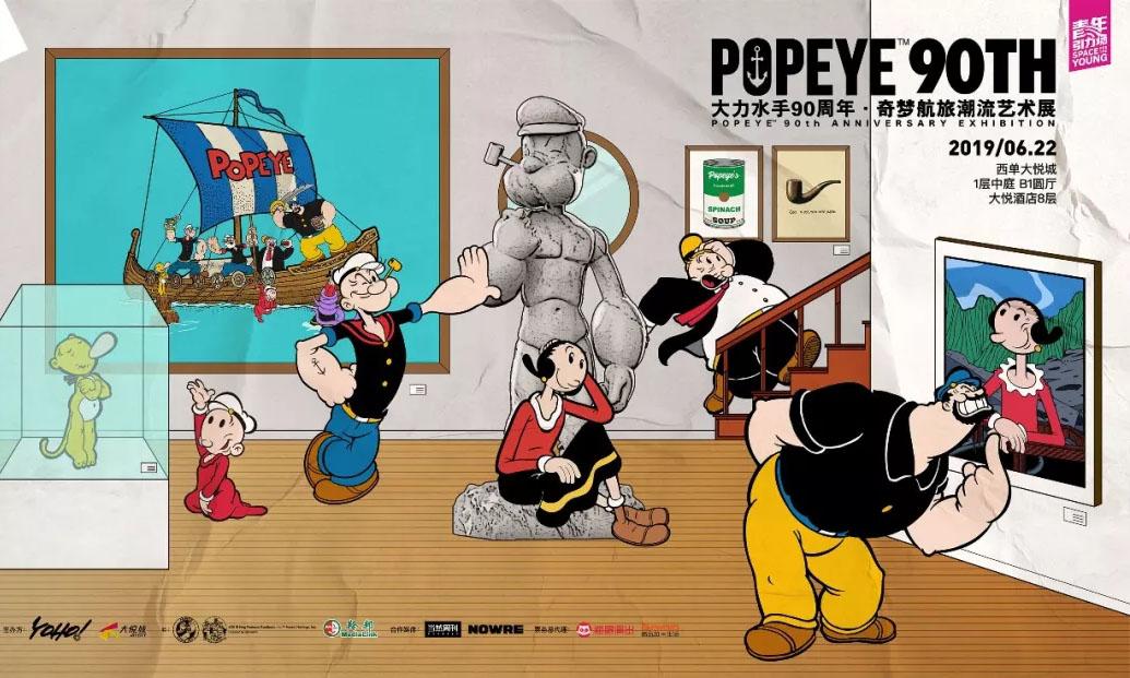 大力水手 90 周年奇梦航旅潮流艺术展于西单大悦城正式开幕