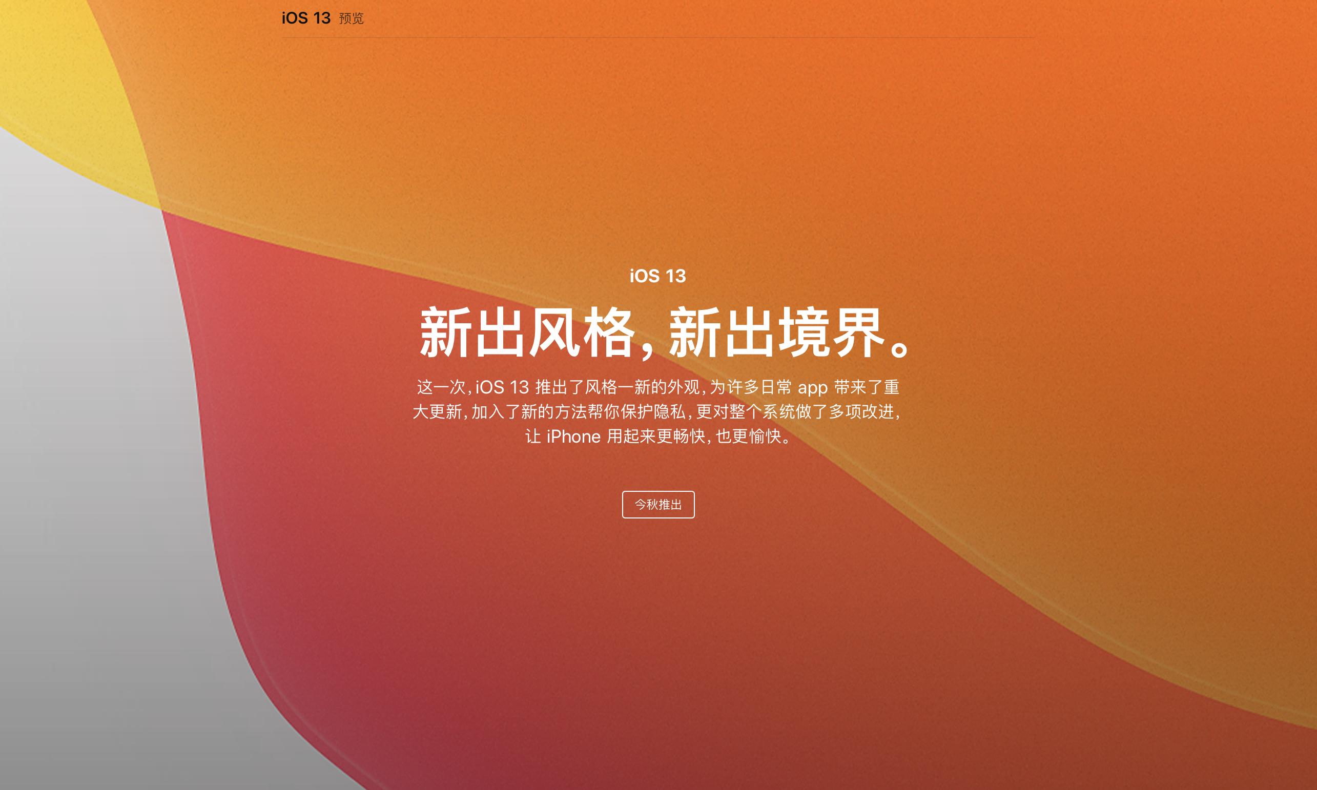 你现在可以到苹果中国官网完整了解 iOS 13、iPad OS 系统新功能