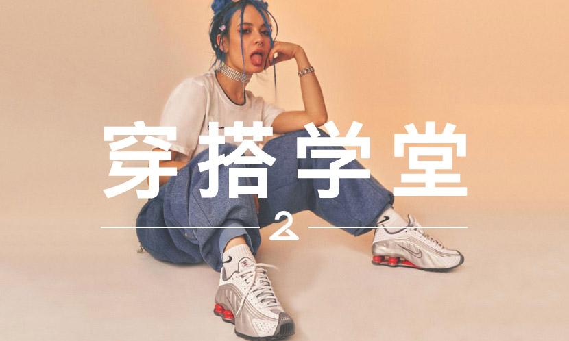 穿搭学堂 VOL.165 | Nike Shox 怎么就变成了时尚宠儿?