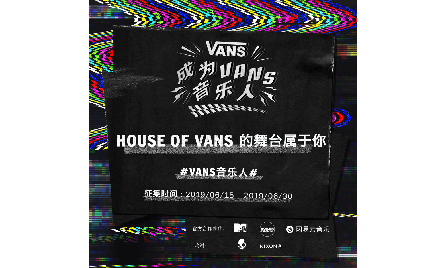属于你的舞台,2019 年 Vans 音乐人征集大赛即日开启