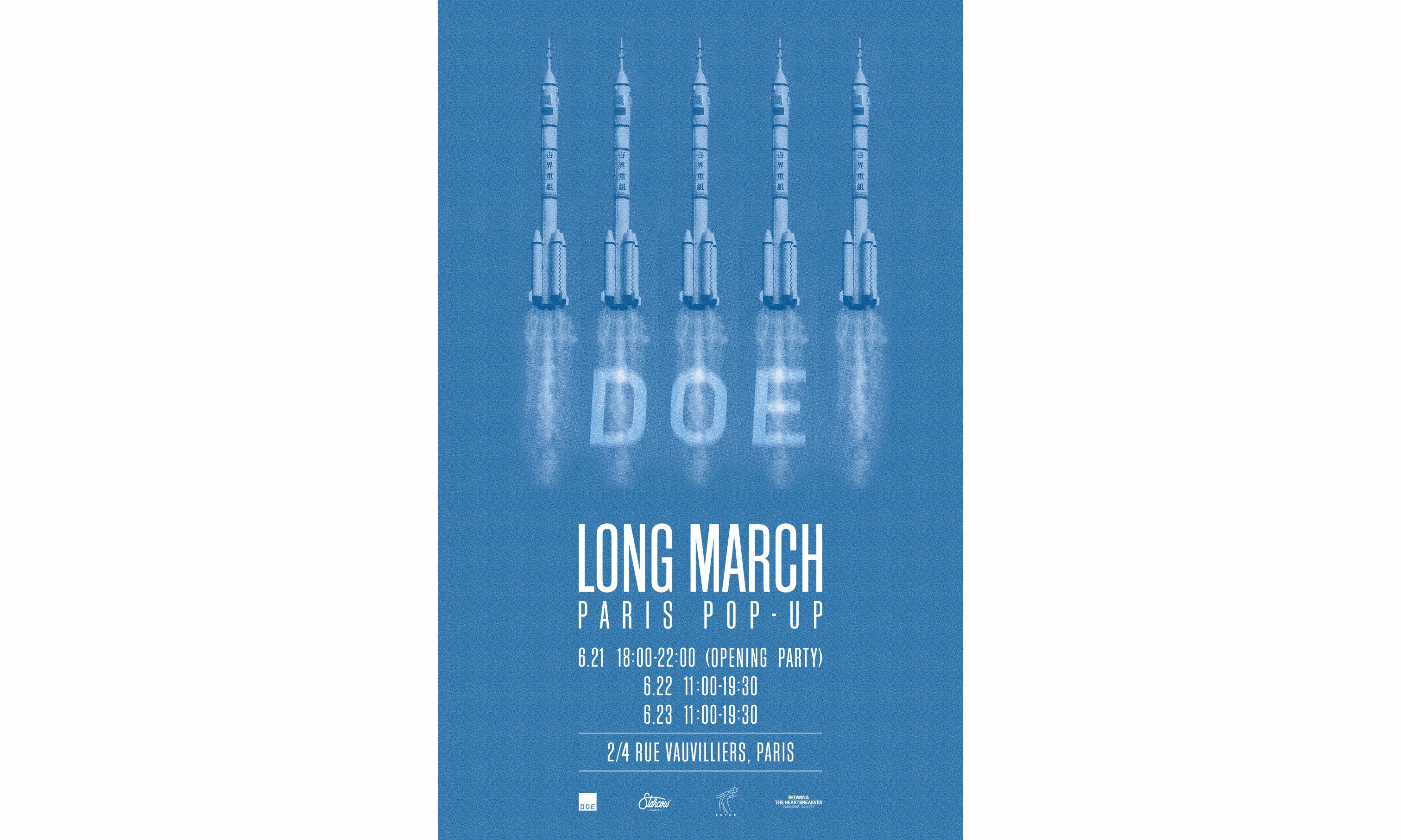 "DOE 巴黎时装周期间开启 ""Long March"" 主题 Pop-up"