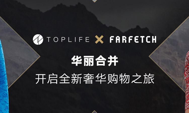 京东旗下奢侈品平台 TOPLIFE 即将关闭,日后将并入 Farfetch
