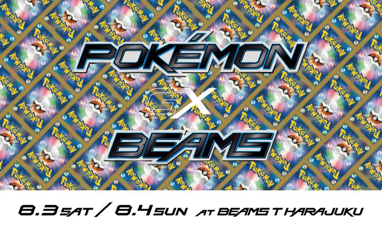 双倍帅气,Pokémon Card Game x BEAMS 合作系列释出