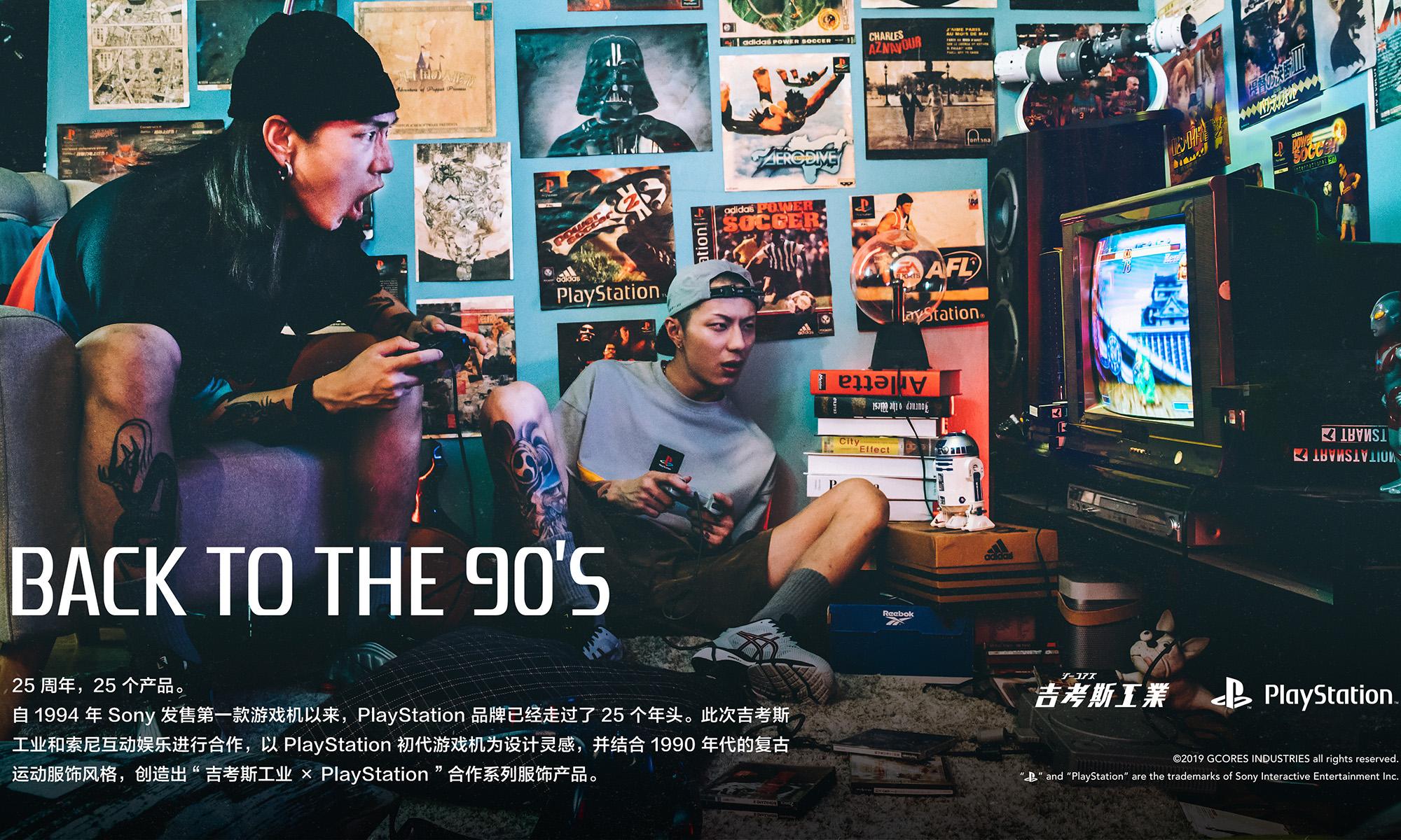 回归 90 年代复古风格,吉考斯工业 x PlayStation® 联名系列发布