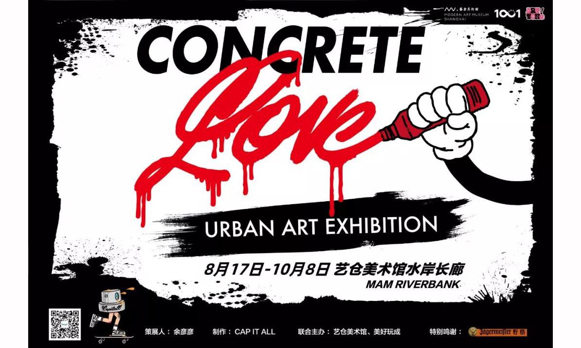 《CONCRETE LOVE》当代城市艺术展将于上海开启