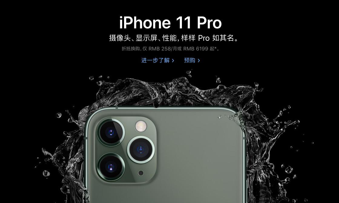 """""""真香"""" 定律?iPhone 11 系列国内预售火爆"""