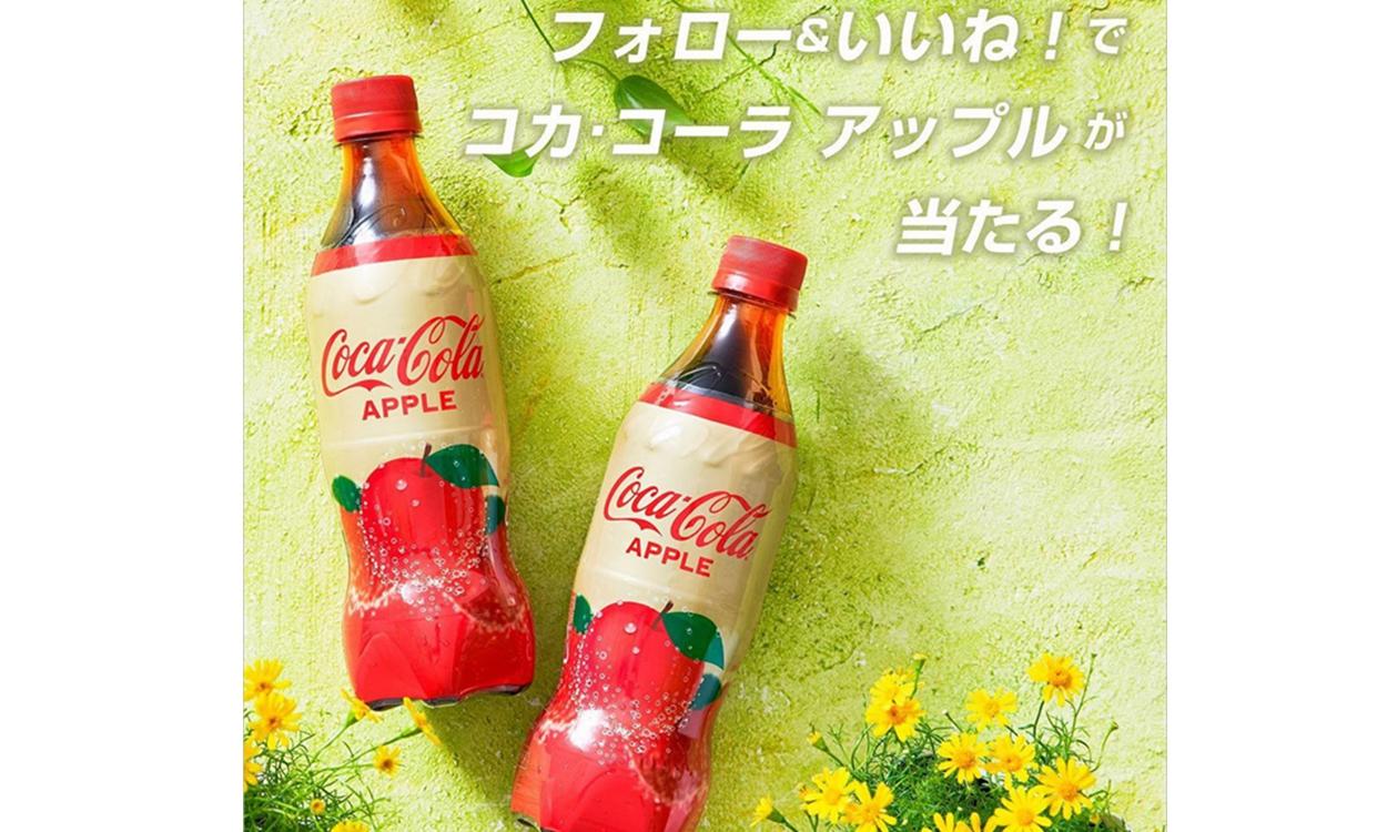 日本可口可乐公司推出限定版苹果口味新可乐