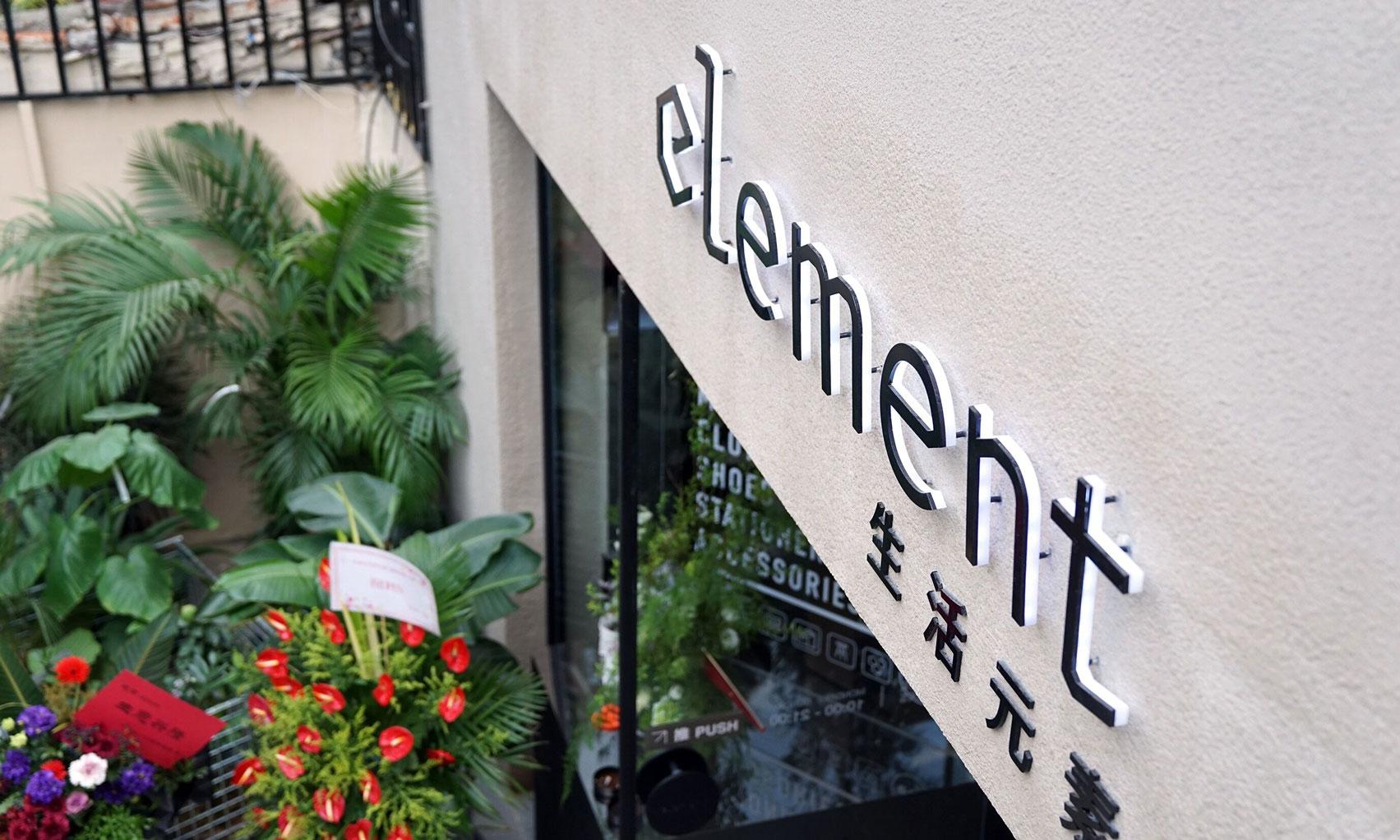 逛店新去处,element 上海中山公园店正式开业