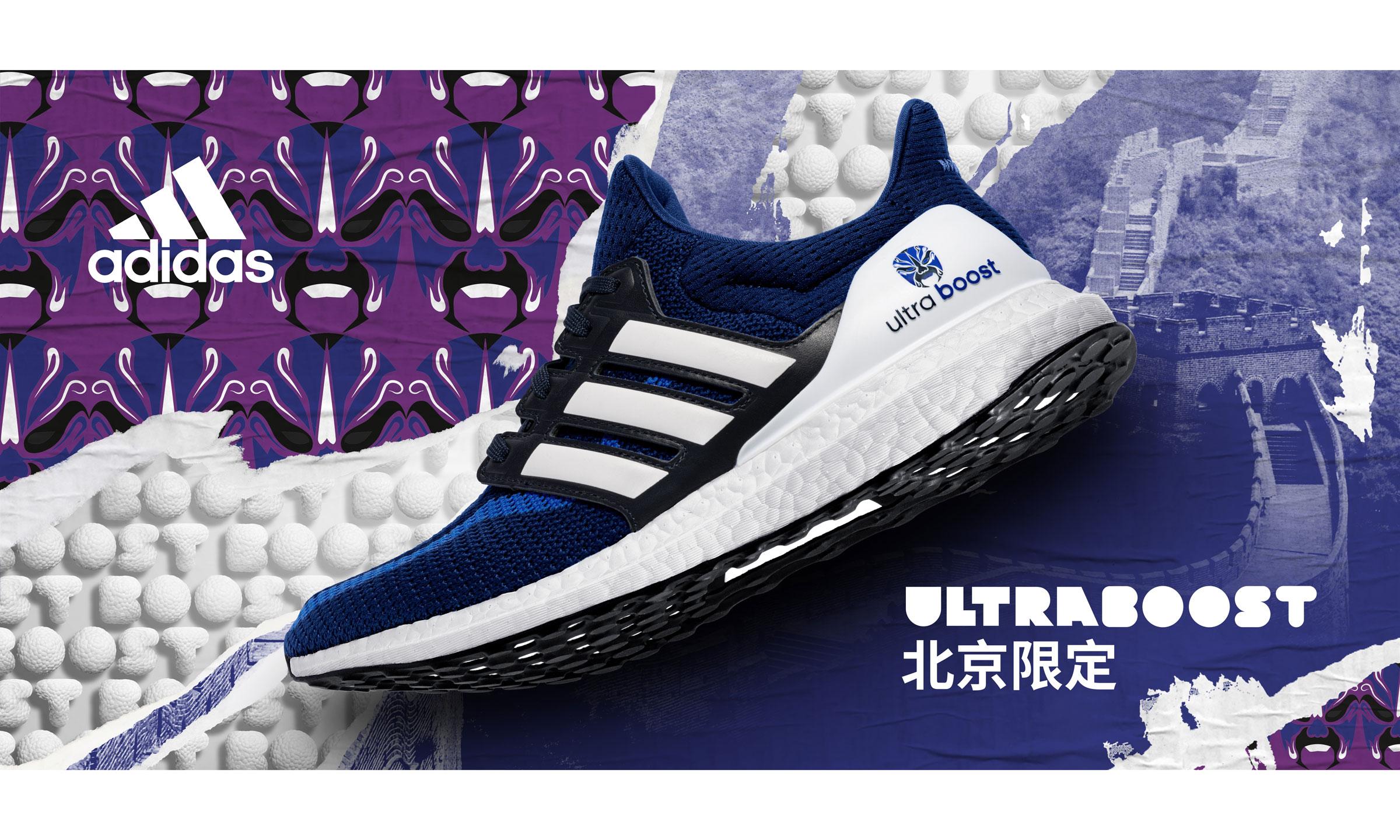 印刻城市个性,adidas UltraBOOST 城市系列跑鞋集结登场