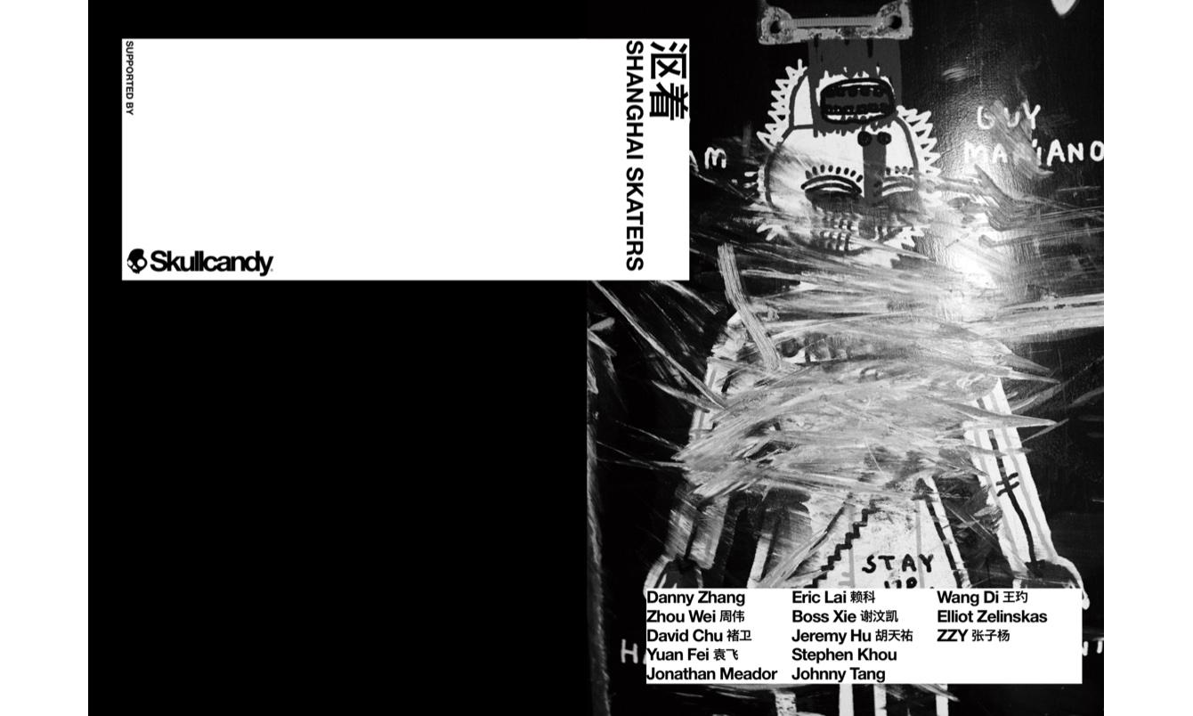 《沤着》将于上海 DOE 举办新书发布和展览