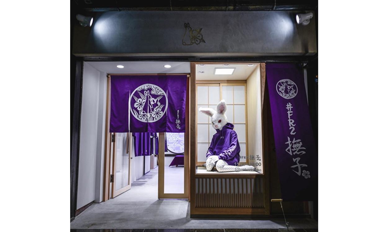 惊喜连连,FR2 日本京都全新旗舰店正式开张