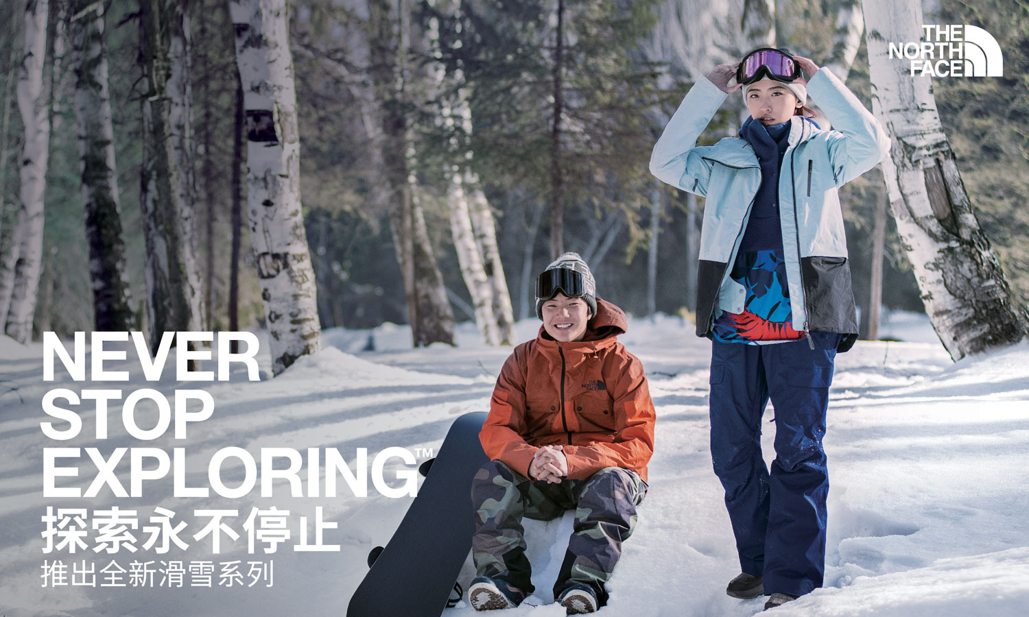 THE NORTH FACE 发布全新滑雪系列
