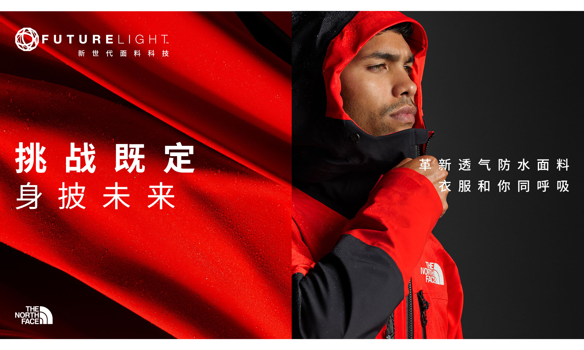 挑战既定,身披未来,THE NORTH FACE 推出 FUTURELIGHT™ 系列