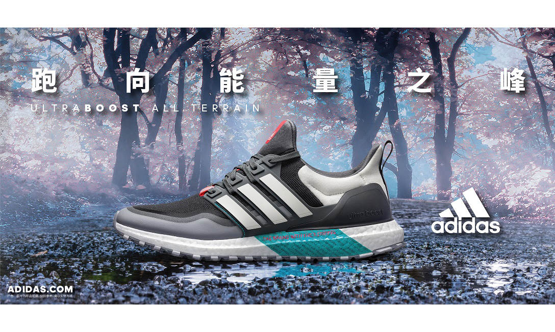 跑向能量之峰,adidas 推出秋冬专属 UltraBOOST All Terrain 鞋款