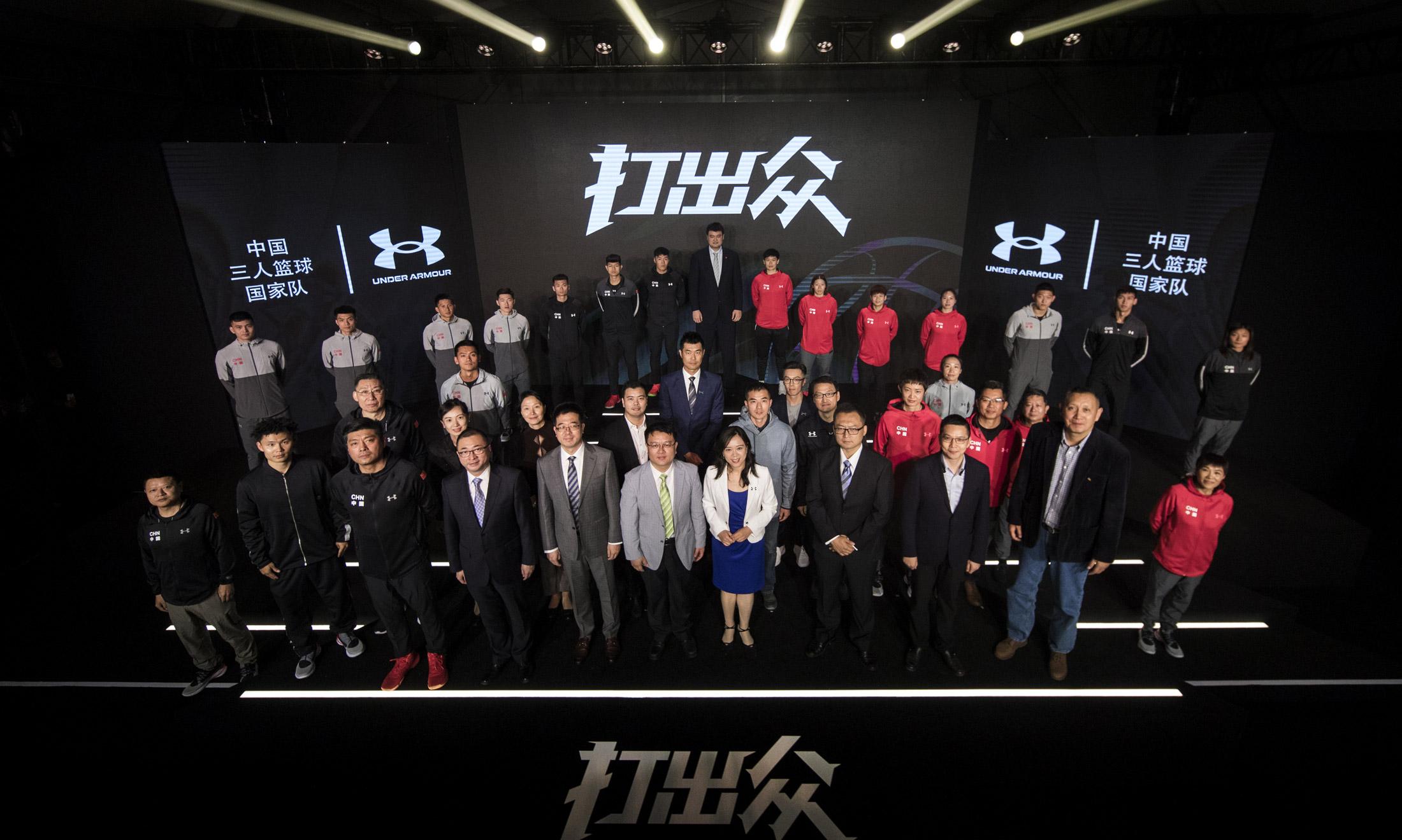 打出「众」,战奥运! UNDER ARMOUR 与中国三人篮球国家队达成战略合作