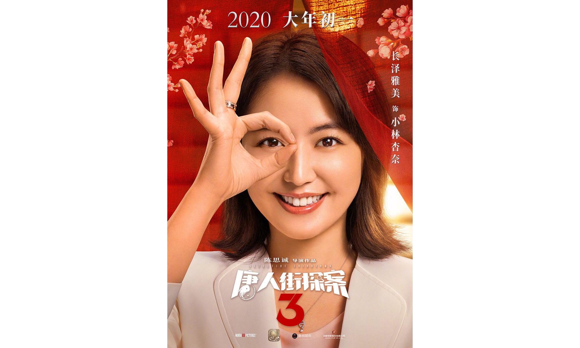 国际豪华卡司,《唐人街探案 3》公布演员阵容
