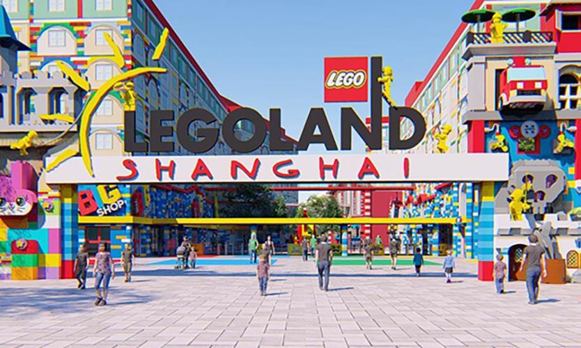 「乐高乐园」确认落户上海
