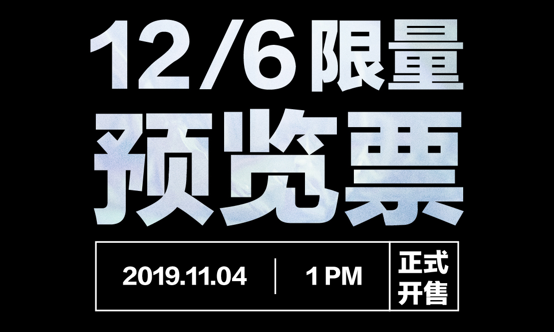 参展品牌陆续曝光,INNERSECT 2019 限量预览票今日开售
