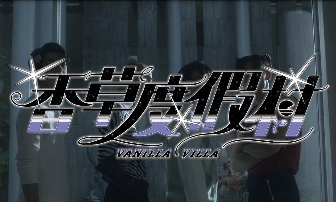 落日飞车《Vanilla Villa》MV 正式释出