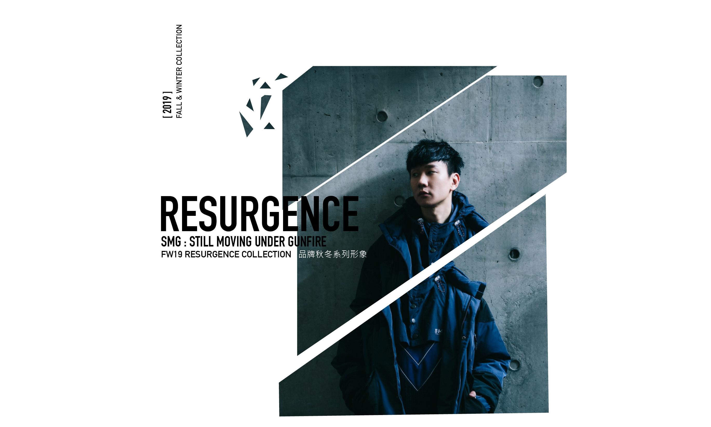 SMG 2019 秋冬「RESURGENCE」系列造型特辑发布