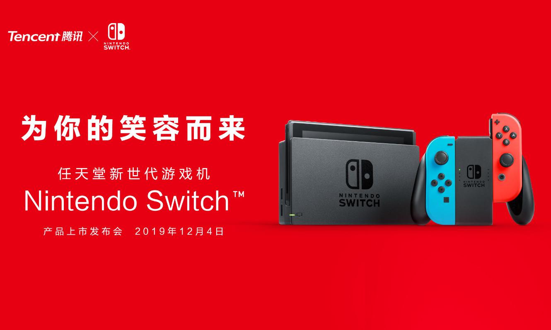 预售现已开启,腾讯国行 Nintendo Switch 正式登场
