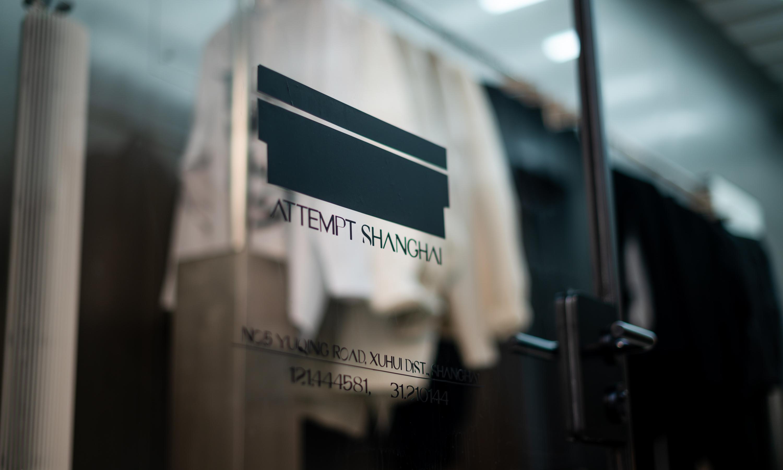 沪上打开新址,ATTEMPT 上海实体店正式开业