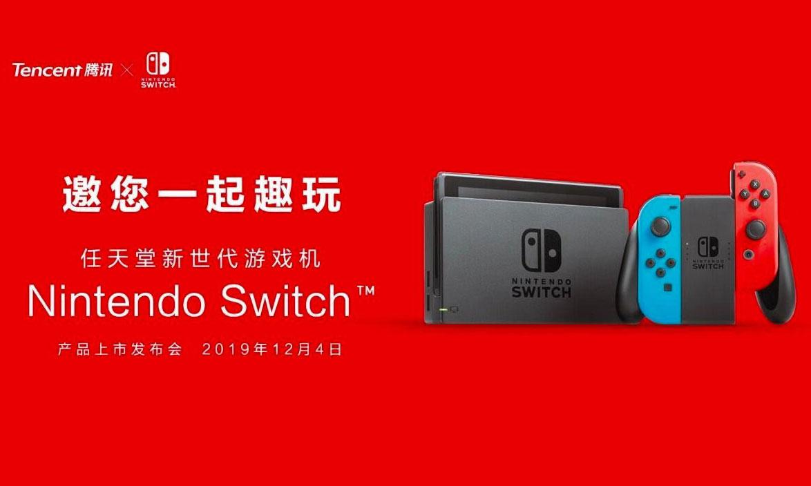 明日见,国行 Nintendo Switch 发布会邀请函发出