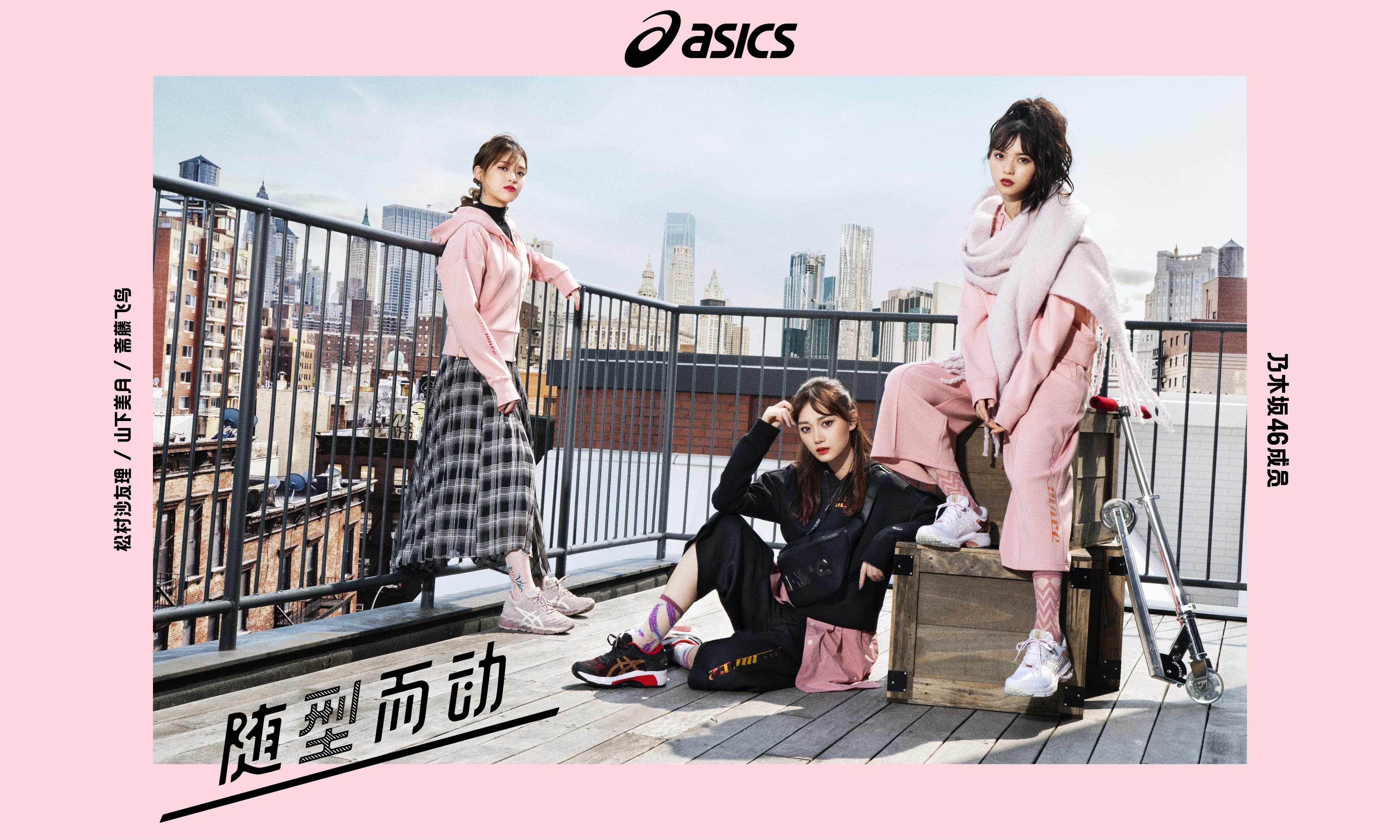 解锁春日潮流,ASICS 携乃木坂 46 成员随型而动