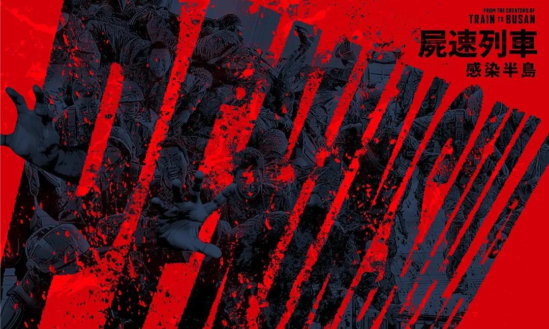 《釜山行 2:半岛》先导海报释出,将于今夏正式上映