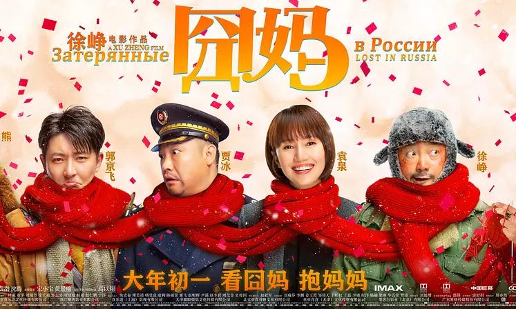 历史首次!贺岁档电影《囧妈》将在大年初一免费上线播出