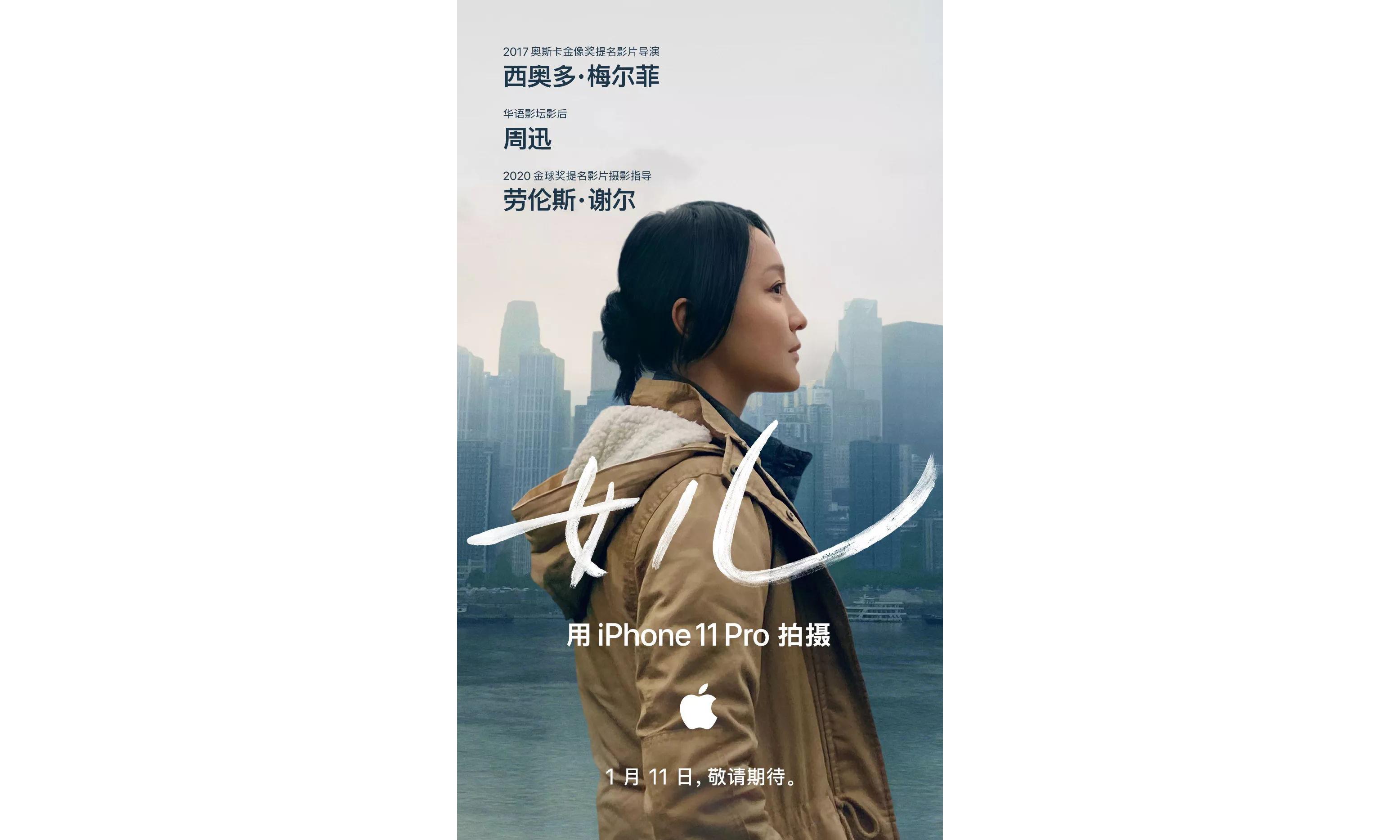 iPhone 11 Pro 新春大片《女儿》预告片发布