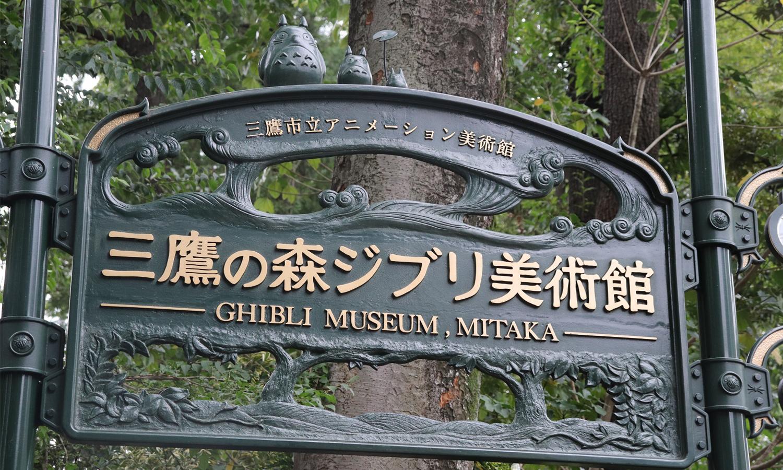 东京吉卜力美术馆宣布临时休馆