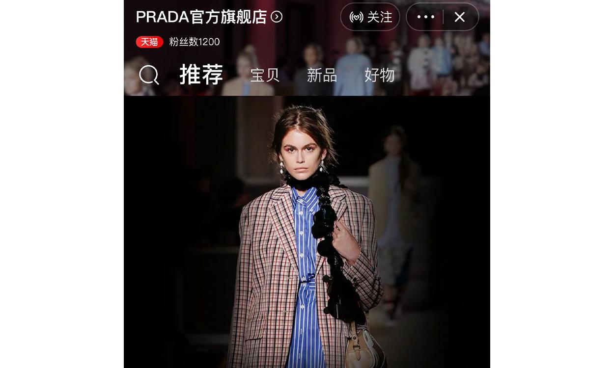 PRADA 低调开设天猫官方旗舰店