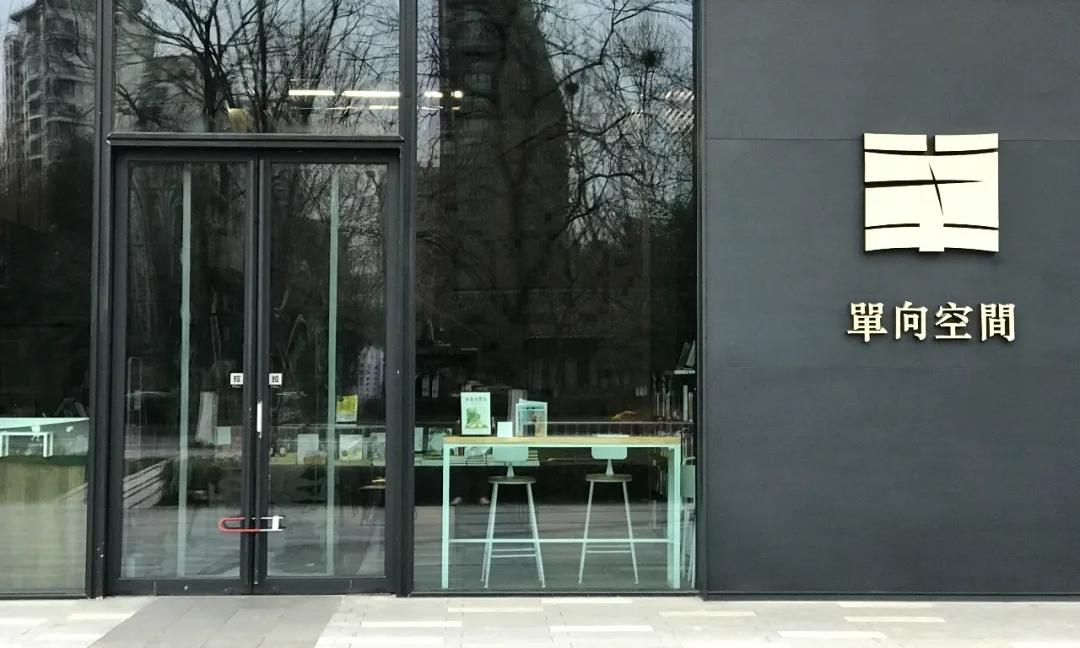 疫情之下的绝境,实体书店靠众筹「续命」