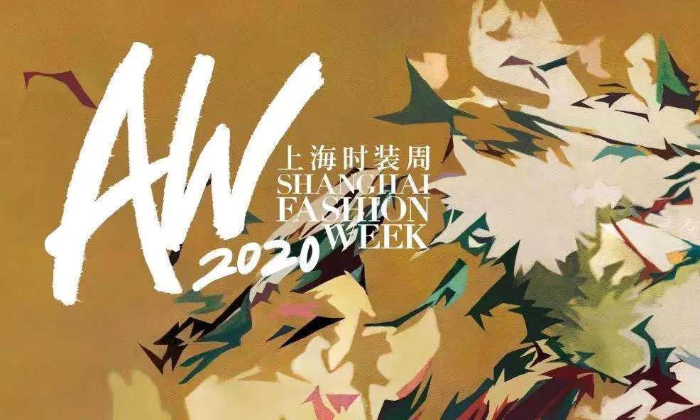 因疫情原因,2020 秋冬上海时装周延期举办