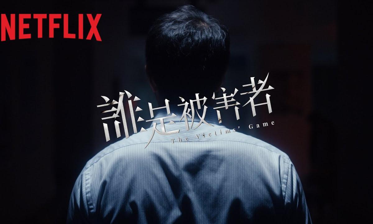 又见张孝全,Netflix 新台剧《谁是被害者》曝光预告片